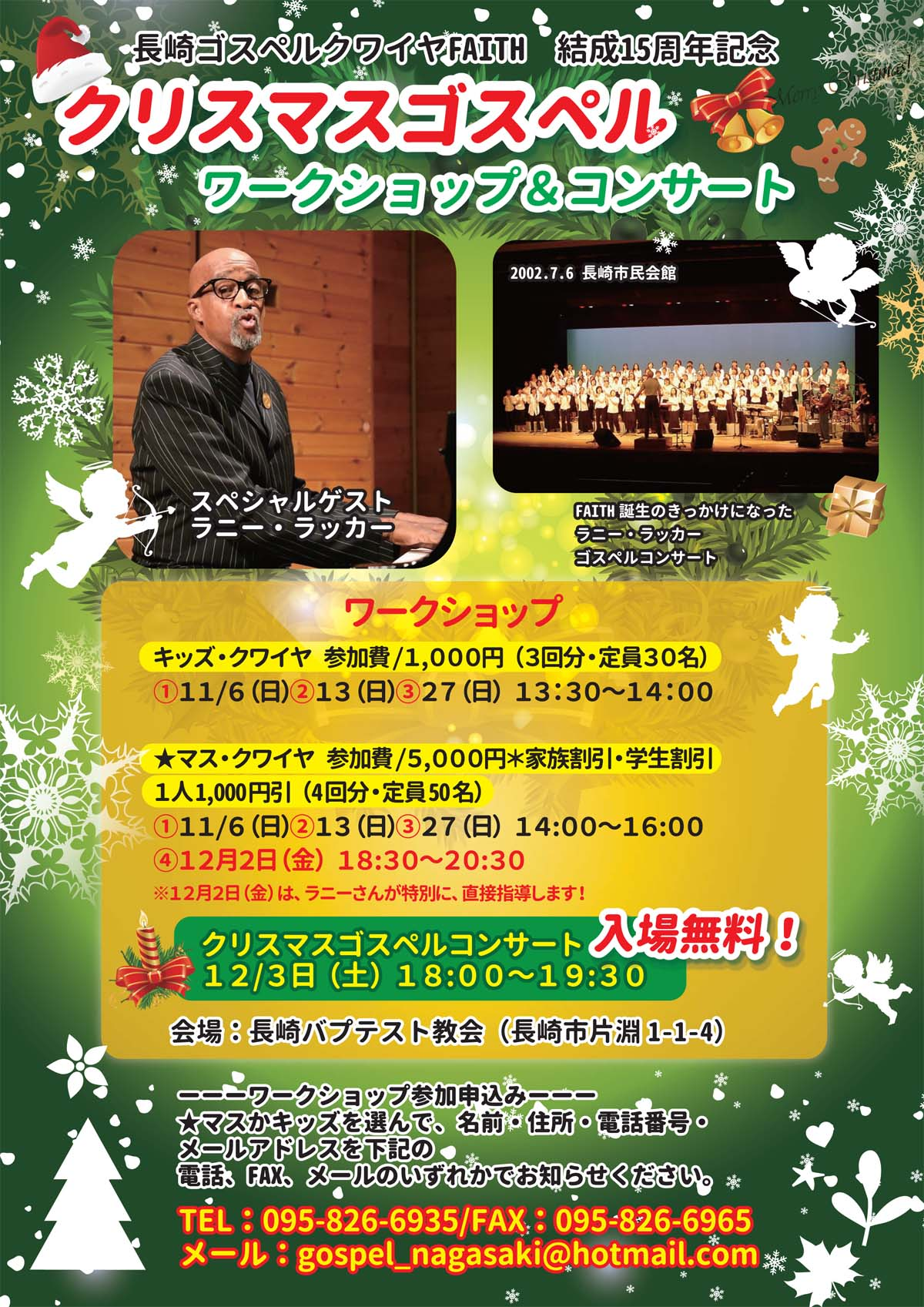 Christmas Gospel Concert and Workshop pamplete